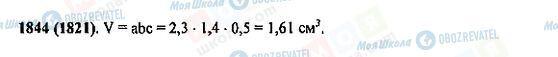 ГДЗ Математика 5 клас сторінка 1844(1821)