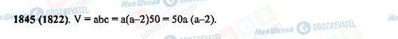 ГДЗ Математика 5 класс страница 1845(1822)