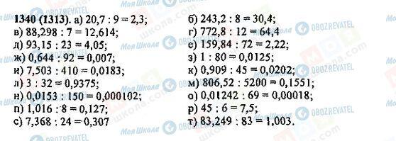 ГДЗ Математика 5 класс страница 1340(1313)