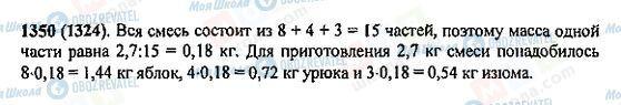 ГДЗ Математика 5 класс страница 1350(1324)