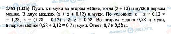 ГДЗ Математика 5 класс страница 1352(1325)