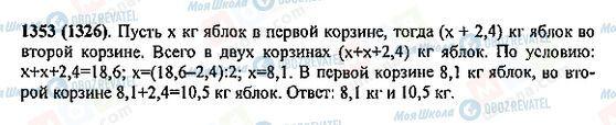 ГДЗ Математика 5 класс страница 1353(1326)