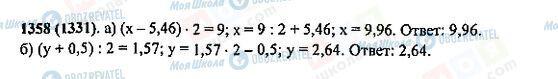 ГДЗ Математика 5 класс страница 1358(1331)
