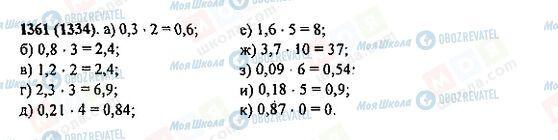 ГДЗ Математика 5 класс страница 1361(1334)
