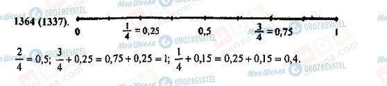 ГДЗ Математика 5 класс страница 1364(1337)