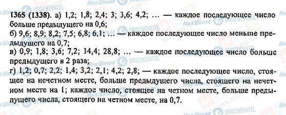 ГДЗ Математика 5 класс страница 1365(1338)