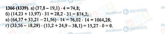 ГДЗ Математика 5 класс страница 1366(1339)