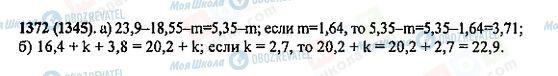 ГДЗ Математика 5 класс страница 1372(1345)