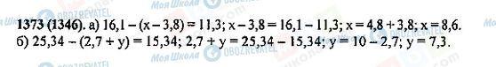 ГДЗ Математика 5 класс страница 1373(1346)