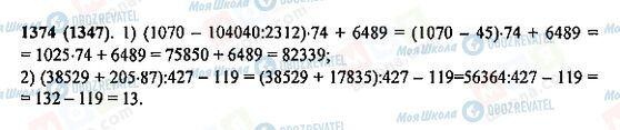 ГДЗ Математика 5 класс страница 1374(1347)