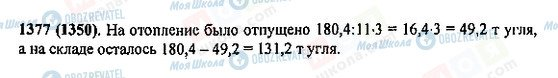 ГДЗ Математика 5 класс страница 1377(1350)