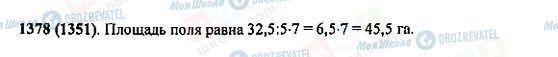 ГДЗ Математика 5 класс страница 1378(1351)