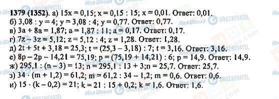 ГДЗ Математика 5 класс страница 1379(1352)
