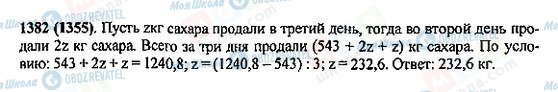 ГДЗ Математика 5 класс страница 1382(1355)