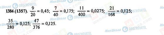 ГДЗ Математика 5 класс страница 1384(1375)