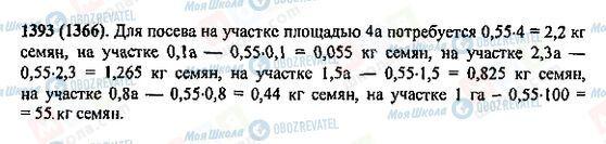 ГДЗ Математика 5 класс страница 1393(1366)
