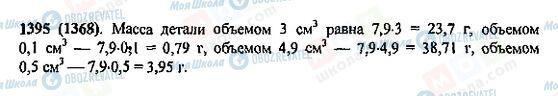 ГДЗ Математика 5 класс страница 1395(1368)