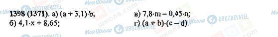 ГДЗ Математика 5 класс страница 1398(1371)