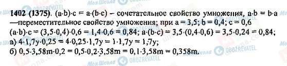 ГДЗ Математика 5 класс страница 1402(1375)