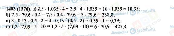 ГДЗ Математика 5 класс страница 1403(1376)
