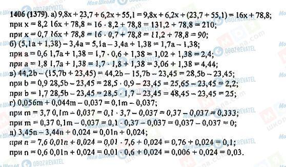 ГДЗ Математика 5 класс страница 1406(1379)