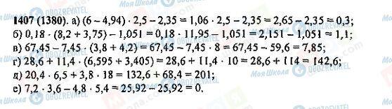ГДЗ Математика 5 класс страница 1407(1380)
