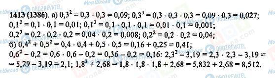 ГДЗ Математика 5 класс страница 1413(1386)