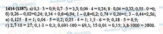 ГДЗ Математика 5 класс страница 1414(1387)