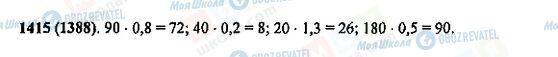 ГДЗ Математика 5 класс страница 1415(1388)