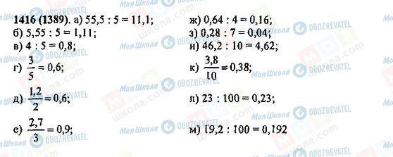 ГДЗ Математика 5 класс страница 1416(1389)
