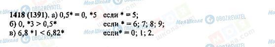 ГДЗ Математика 5 класс страница 1418(1391)