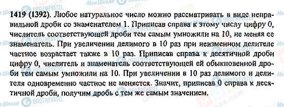 ГДЗ Математика 5 класс страница 1419(1392)