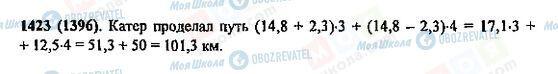 ГДЗ Математика 5 класс страница 1423(1396)