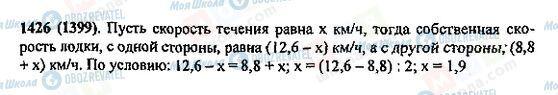 ГДЗ Математика 5 класс страница 1426(1399)