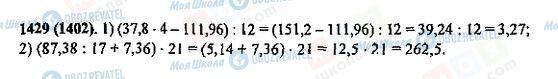ГДЗ Математика 5 класс страница 1429(1402)