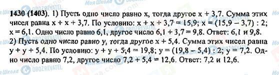 ГДЗ Математика 5 класс страница 1430(1403)
