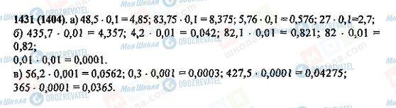 ГДЗ Математика 5 класс страница 1431(1404)