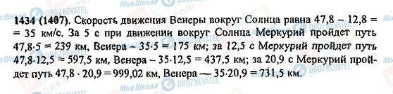 ГДЗ Математика 5 класс страница 1434(1407)