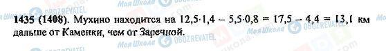 ГДЗ Математика 5 класс страница 1435(1408)
