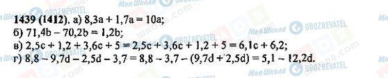 ГДЗ Математика 5 класс страница 1439(1412)