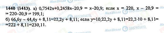ГДЗ Математика 5 класс страница 1440(1413)