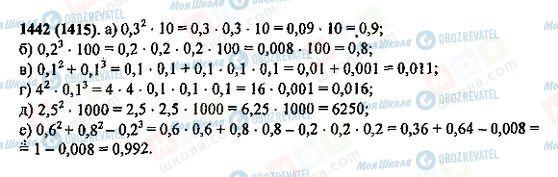 ГДЗ Математика 5 класс страница 1442(1415)