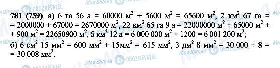 ГДЗ Математика 5 класс страница 790(768)