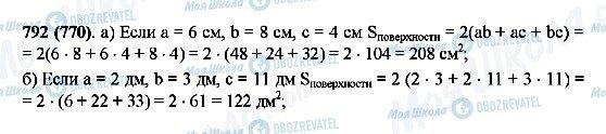 ГДЗ Математика 5 класс страница 792(770)