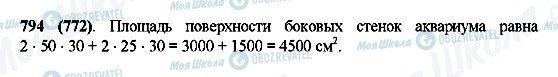 ГДЗ Математика 5 класс страница 794(772)