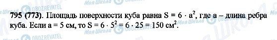 ГДЗ Математика 5 класс страница 795(773)