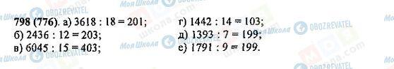 ГДЗ Математика 5 класс страница 798(776)