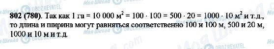 ГДЗ Математика 5 класс страница 802(780)