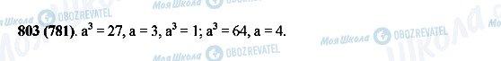 ГДЗ Математика 5 класс страница 803(781)