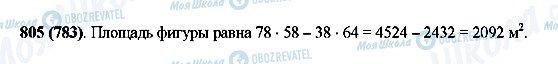ГДЗ Математика 5 класс страница 805(783)